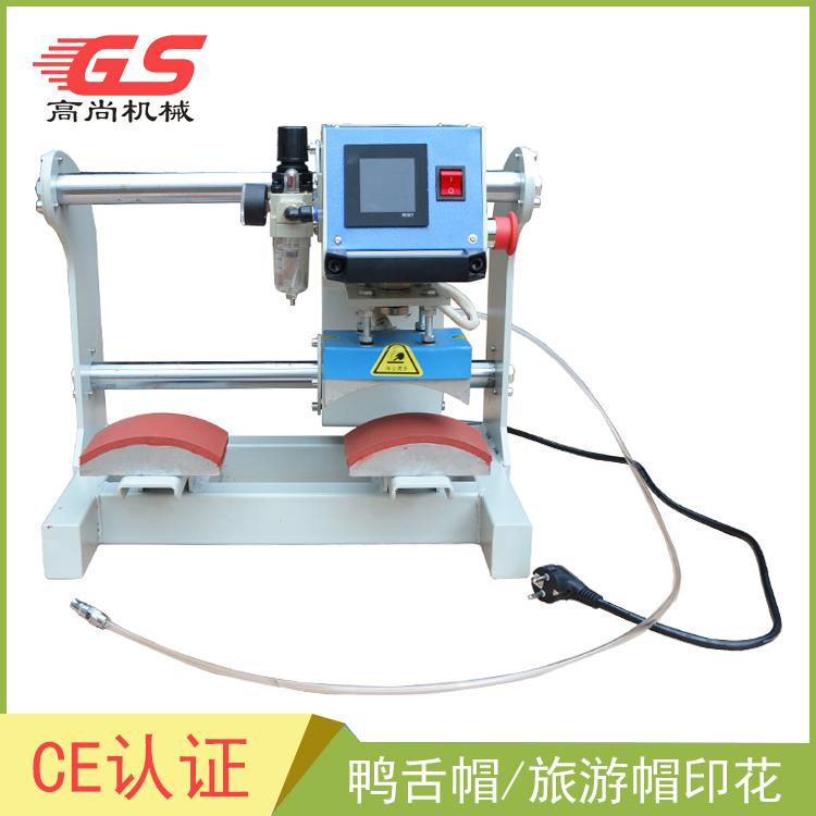 气动烤帽机GS-SD815B