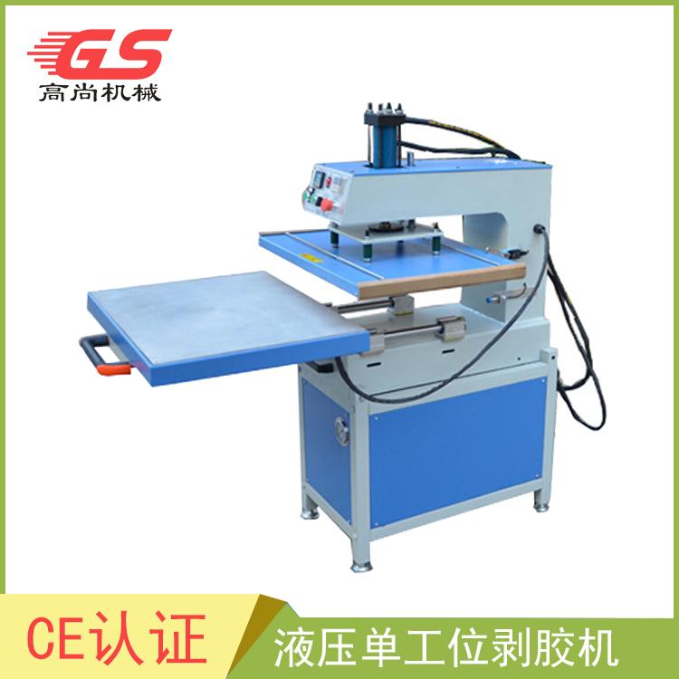 液压单工位剥胶机