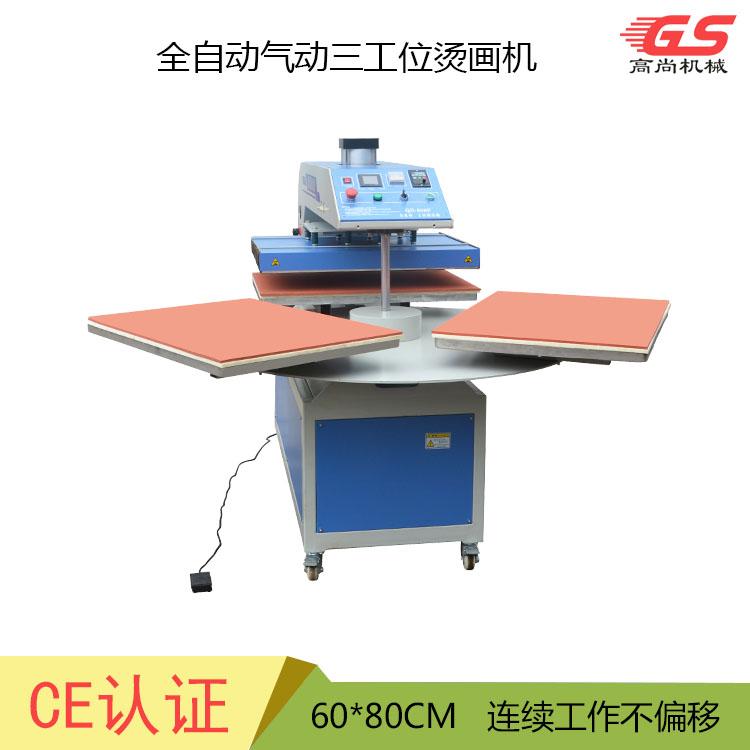 全自动旋转式三工位热转印机